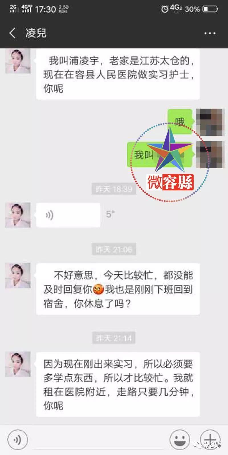 容县医院实习护士主动加微信,向帅哥提出要求