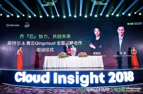 青云QingCloud与英特尔启动全面战略合作 赋能云计算产业创新发展