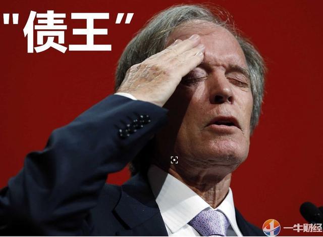 """跌落神坛!5个月,基金资产缩水50%!""""债王""""格罗斯都干了什么?"""