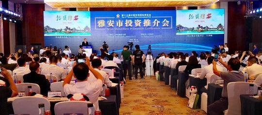 """西博会丨绿水青山引来45只""""金凤凰"""" 雅安签约286.2亿元"""