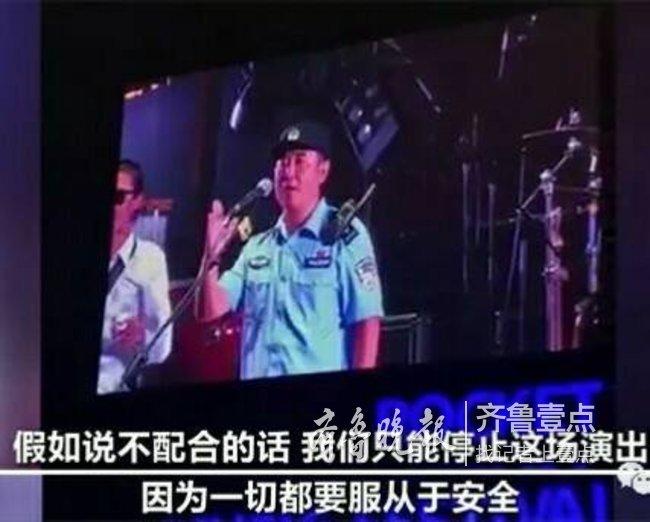 """在演唱会上""""训话"""",济南这位治安大队长成""""网红"""""""