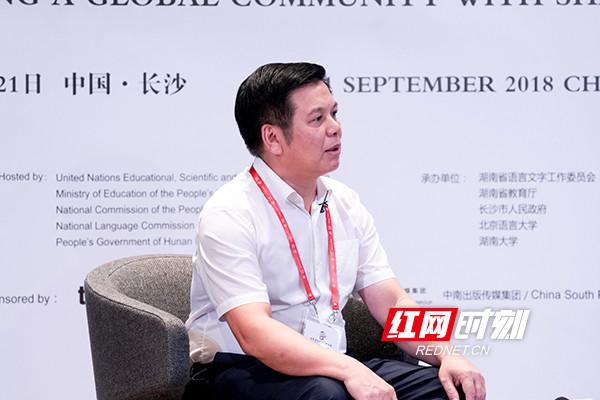语言资源保护|王玉清:湖南语保工作瞩目世界 官民合力互促发展