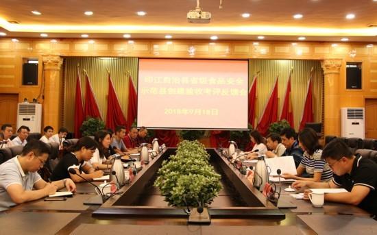 印江:创建省级食品安全示范县迎接验收