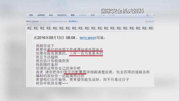 这三名男子究竟如何成间谍的?江苏国安公布两起台湾间谍案详情