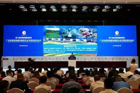 主打新材料和清洁能源 西博会上广元揽金326.13亿元