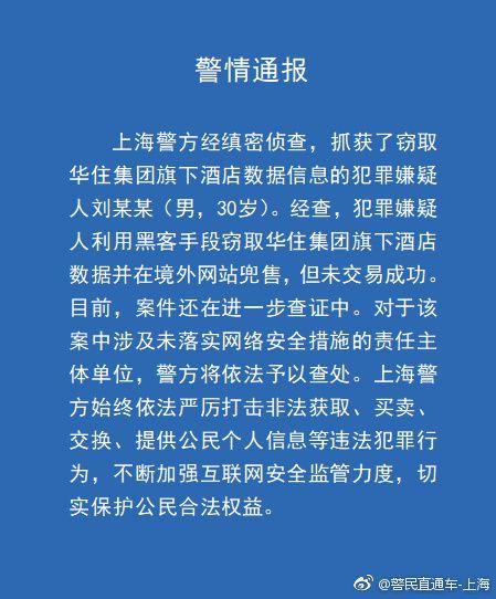 华住5亿信息泄露案嫌犯被抓 警方:用黑客手段窃取