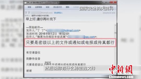 江苏破获两起台湾间谍案:受女间谍金钱诱惑男子获刑