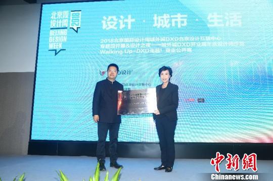 北京国际设计周专题园区开幕 业界共论设计与生活