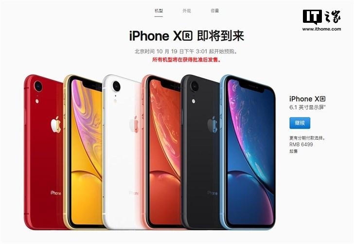 富士康将获得更多iPhone XR订单