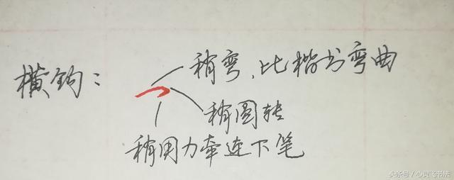 很多人写字不好看,可能是这个笔画的问题,看行楷横钩漂亮写法