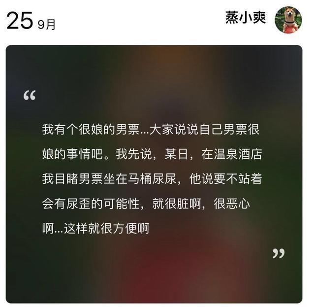 """郑爽首度确认张恒是男友,曝对方尿尿细节还公开笑他""""很娘"""""""