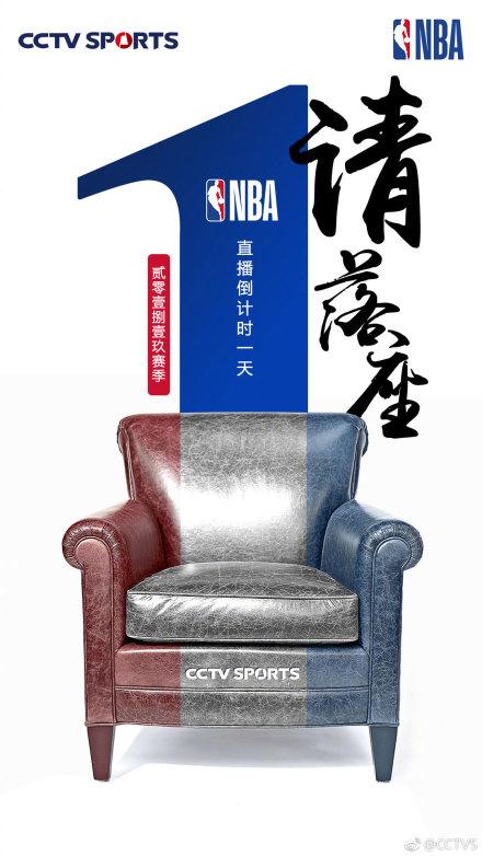 新赛季NBA倒计时1天!