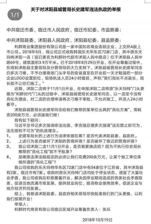 宿迁一企业实名举报沭阳城管局长违法执政,纪委、监委已介入