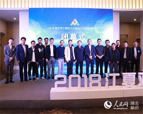 武汉市江夏区双创周创新创业大赛落幕 得奖项目获百万元奖励