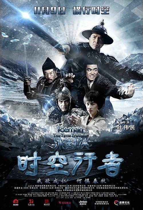 甄子丹的《冰封侠》电影上映,漫威要出中国的超级英雄了?
