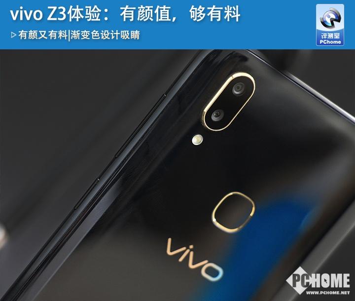 vivo Z3体验:有颜值,够有料
