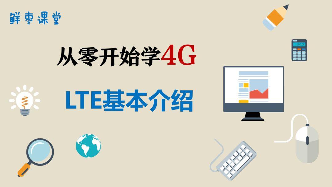 【周末福利日】LTE学习资料