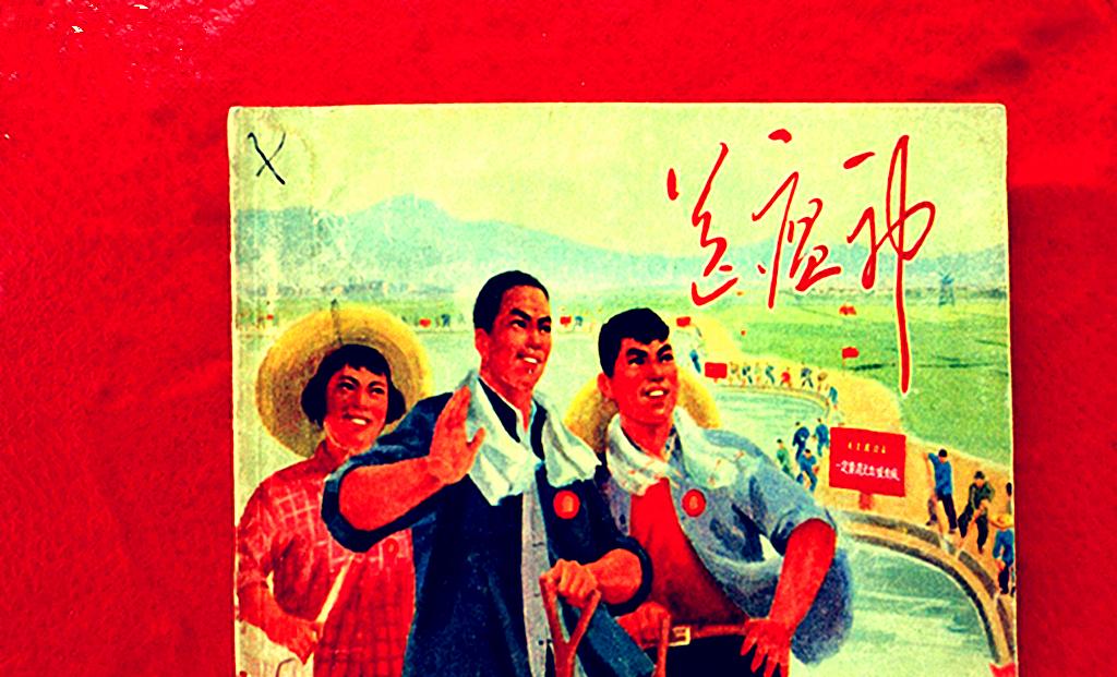 赏析:毛泽东的诗《七律二首.送瘟神》