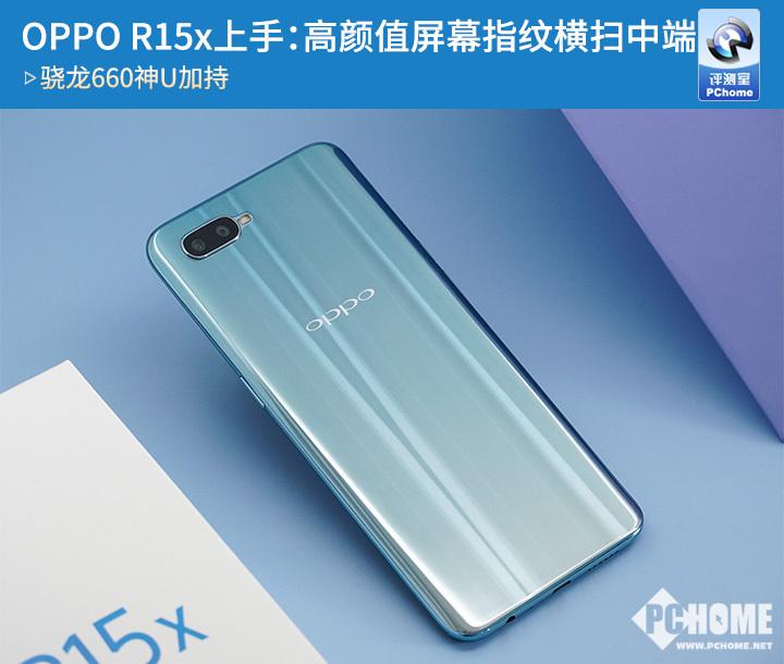 OPPO R15x上手:高颜值屏幕指纹横扫中端