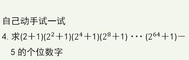 初中数学,活用平方差公式,挑战难题,感受一把柳暗花明峰回路转