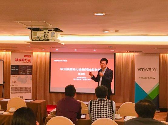 华云数据首席技术官谭瑞忠:华云数据助力金融科技业务创新
