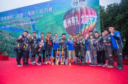 斯巴鲁中国魔力拉力车队龙游站提前锁定年度双冠