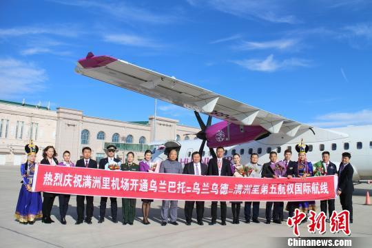 满洲里航空口岸开通首条第五航权航线