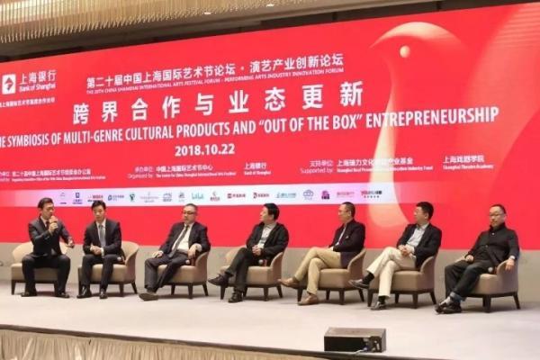 上海国际艺术节|文化和旅游结合,演艺产业需要怎样的创新?