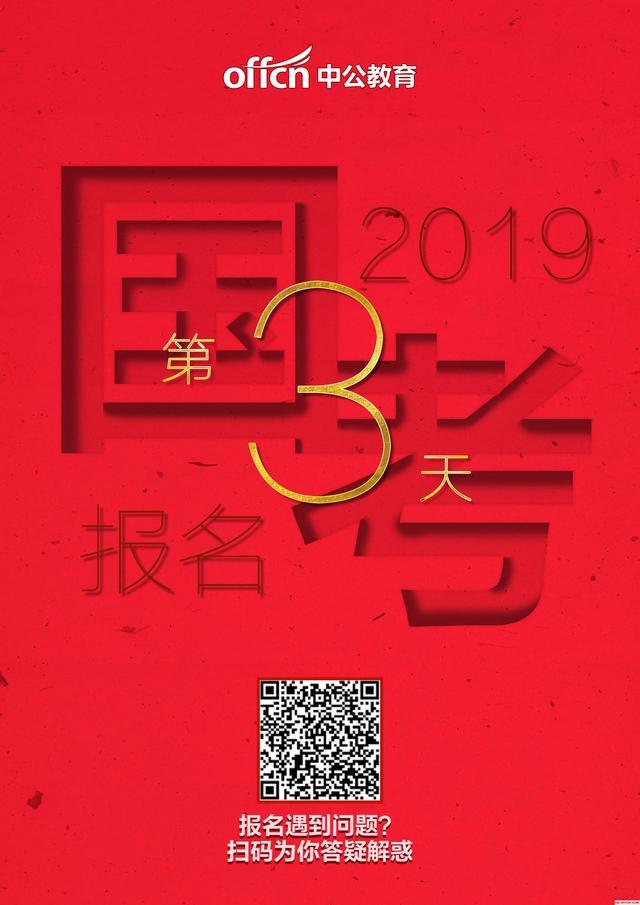 2019国考报名统计:重庆地区报名人数已达4153 63.6%的人待审查