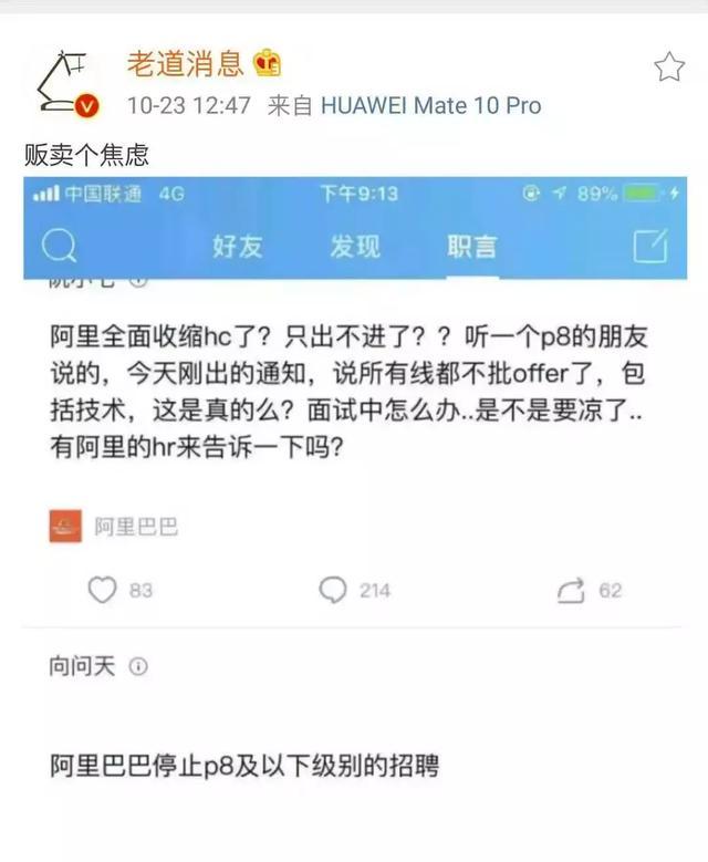 阿里缩减HC?京东全面停止社招?官方回应:假消息!
