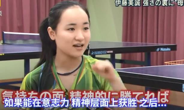 伊藤美诚挑衅中国乒乓球是件好事,全世界需