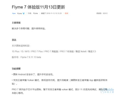 Flyme 7体验版王者荣耀Vulkan来了 不过Pro 7除外