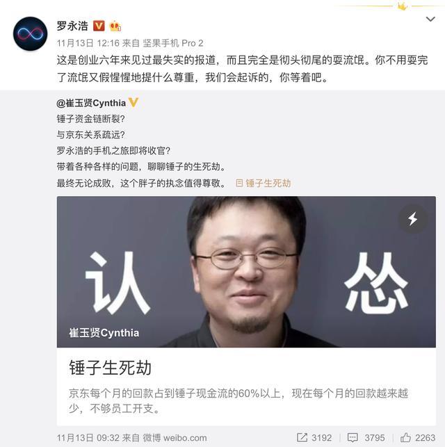 贾跃亭:64%个人股权将分给员工,FF开始新融资