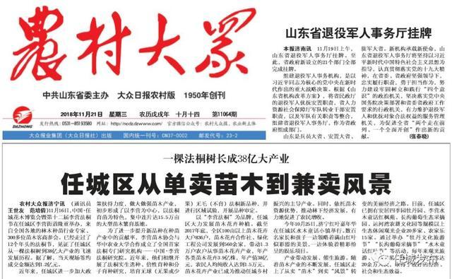 「必威app手机下载版」《农村大众》头版头条点赞任城苗木产业