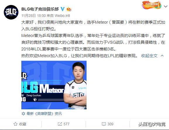 LOL:乒乓球国家队选手改打电竞!BLG新打野非凡身份引玩家关注!