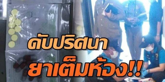中国学生泰国身亡 未发现打斗痕迹现场有美容药品