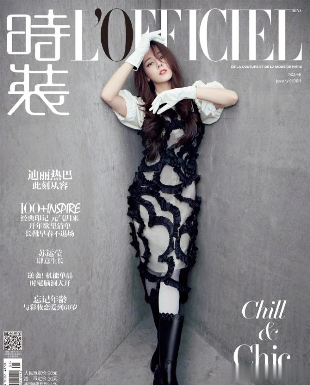 2019年5位明星的开年刊封面:杨幂王俊凯迪丽热巴,你最喜欢谁?