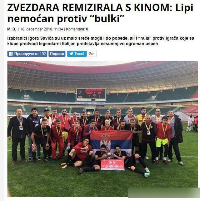 U25集训队0-0战平塞尔维亚球队 昆明热身1胜1平