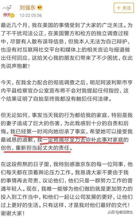 刘强东尽全力弥补妻子,奶茶妹妹曾3次证明自己已经原谅刘强东