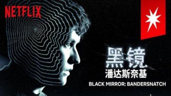 黑镜:潘达斯奈基+百度云下载