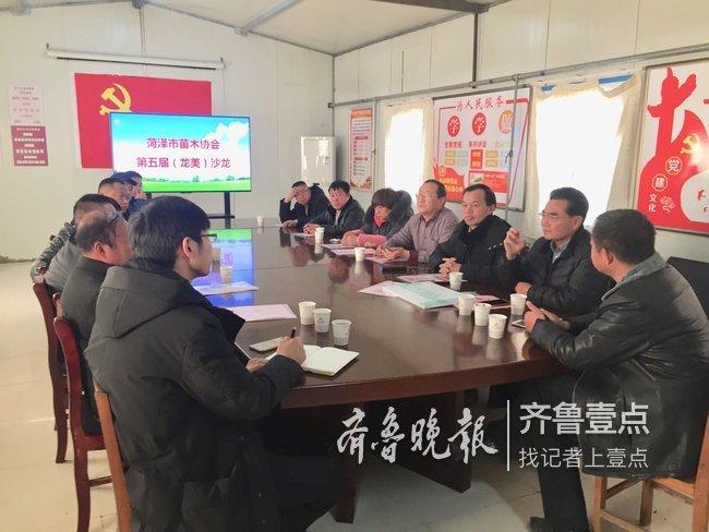 菏泽市苗木协会第五届苗木沙龙会议举办