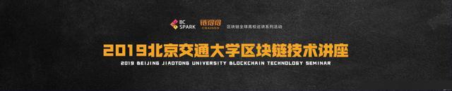 BC Spark&链得得 区块链高校巡讲——No.4北京交通