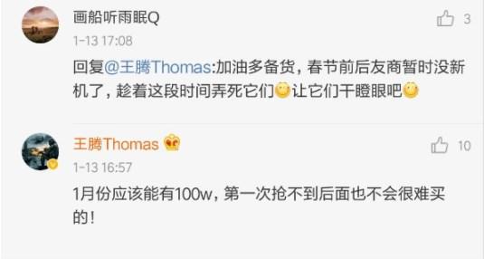 小米卢伟冰:红米Note7预售只开放20分钟