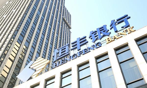 恒丰银行有望成为首家落户济南的全国性股份制商业银行