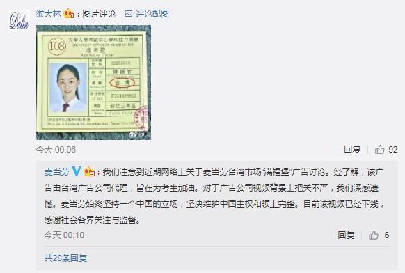 """在台湾投放的广告疑有""""台独""""倾向?麦当劳回应"""
