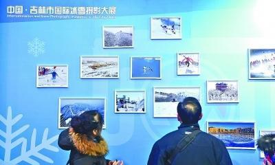 吉林举办国际冰雪摄影展