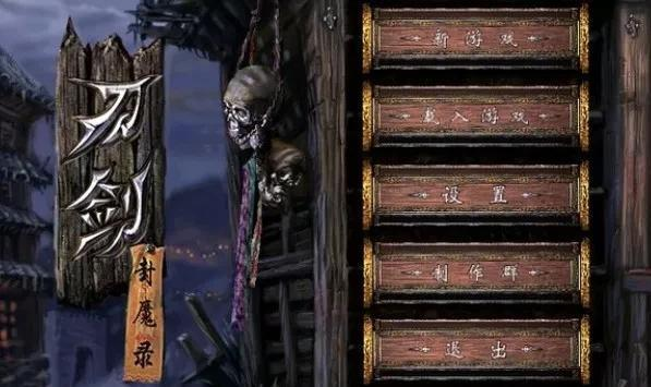 游戏史上的今天:《刀剑封魔录》发售