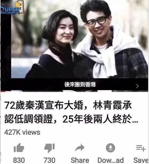 曝林青霞秦汉领证