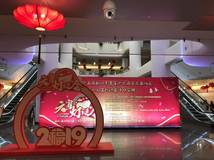 猜灯谜高手在这里,今晚到杭州市职工文化中心去闹元宵吧