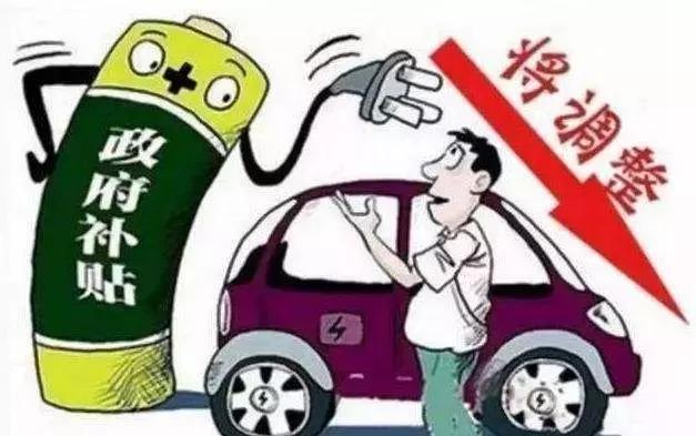 补贴降低,新能源车就涨价有没有道理?